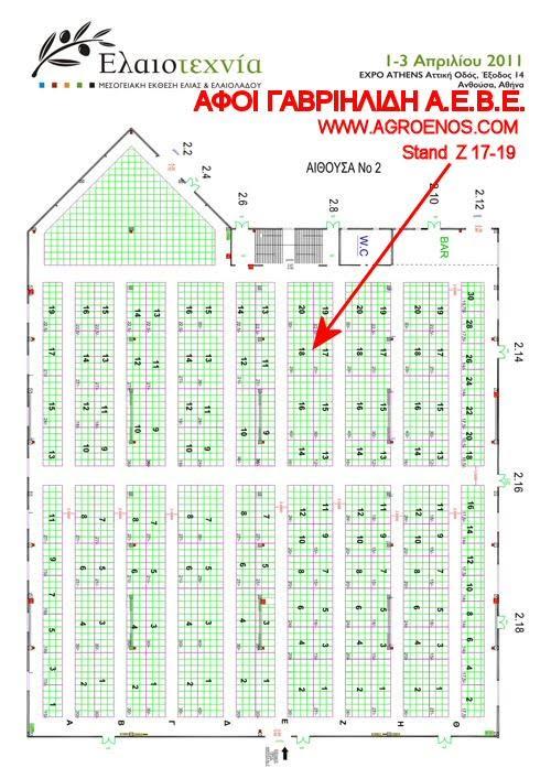 ΑΦΟΙ ΓΑΒΡΙΗΛΙΔΗ Α.Ε.Β.Ε.- STAND Ζ 17 -19: Σχεδιάγραμμα/κάτοψη του εκθεσιακού χώρου της έκθεσης ΕΛΑΙΟΤΕΧΝΙΑ