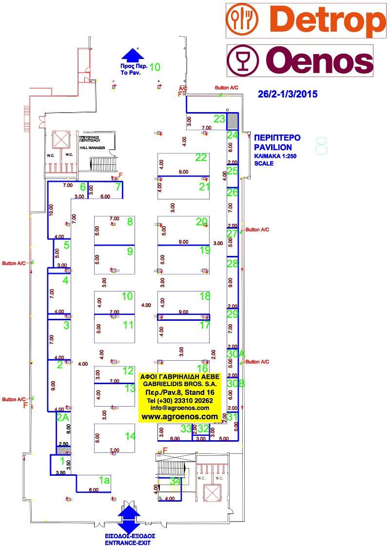 ΑΦΟΙ ΓΑΒΡΙΗΛΙΔΗ Α.Ε.Β.Ε.-ΠΕΡΙΠΤΕΡΟ 8, STAND 16: Σχεδιάγραμμα/κάτοψη του περιπτέρου 8